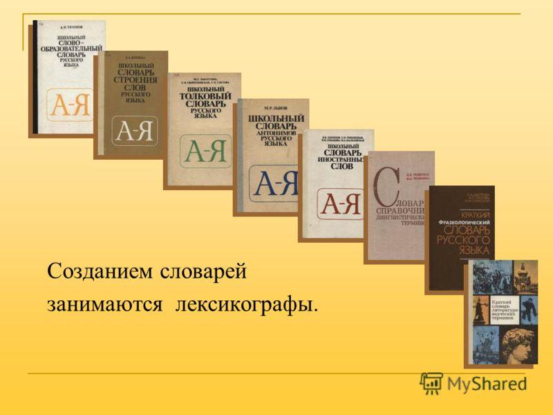 Созданием словарей занимаются лексикографы.