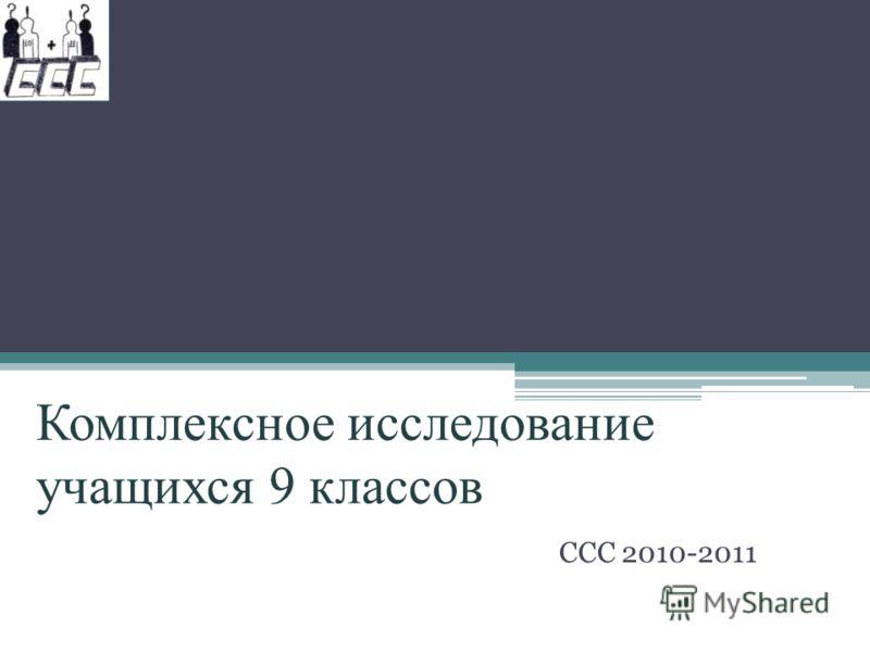 Комплексное исследование учащихся 9 классов ССС 2010-2011