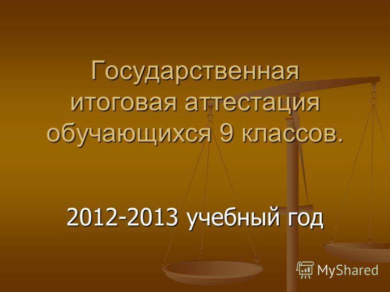 Государственная итоговая аттестация обучающихся 9 классов. 2012-2013 учебный год