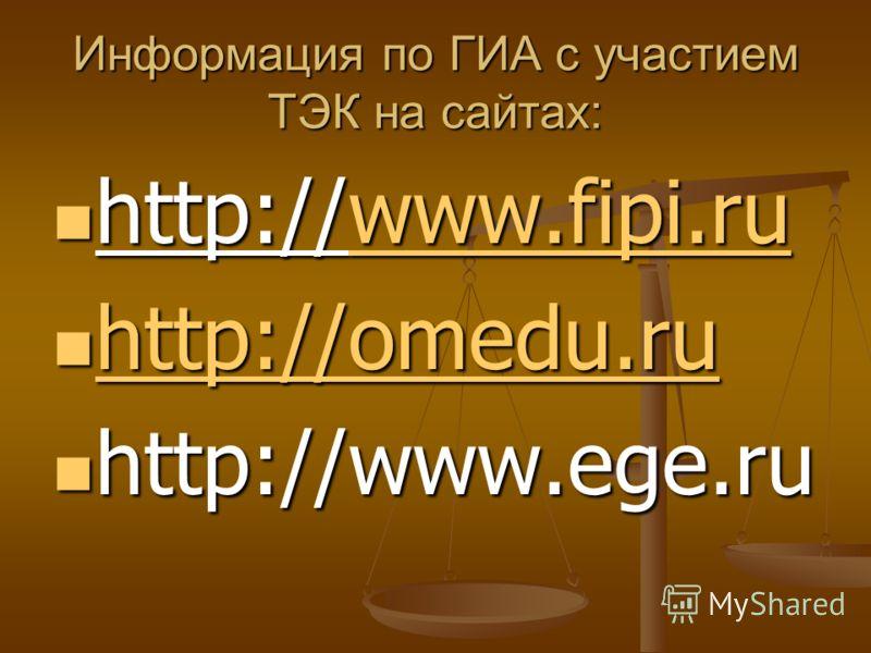 Информация по ГИА с участием ТЭК на сайтах: http://www.fipi.ru http://www.fipi.ruwww.fipi.ru http://omedu.ru http://omedu.ru http://omedu.ru http://omedu.ru http://www.ege.ru http://www.ege.ru