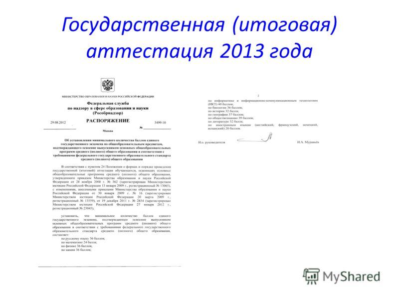 Государственная (итоговая) аттестация 2013 года