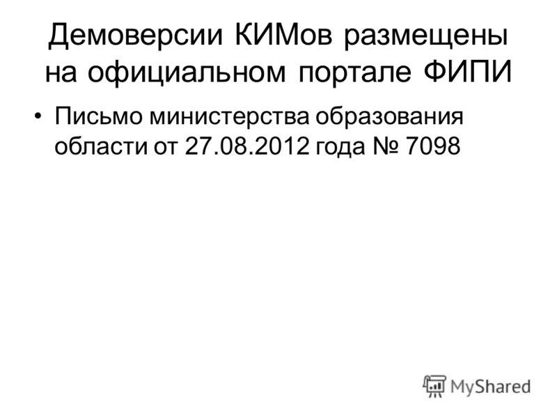 Демоверсии КИМов размещены на официальном портале ФИПИ Письмо министерства образования области от 27.08.2012 года 7098