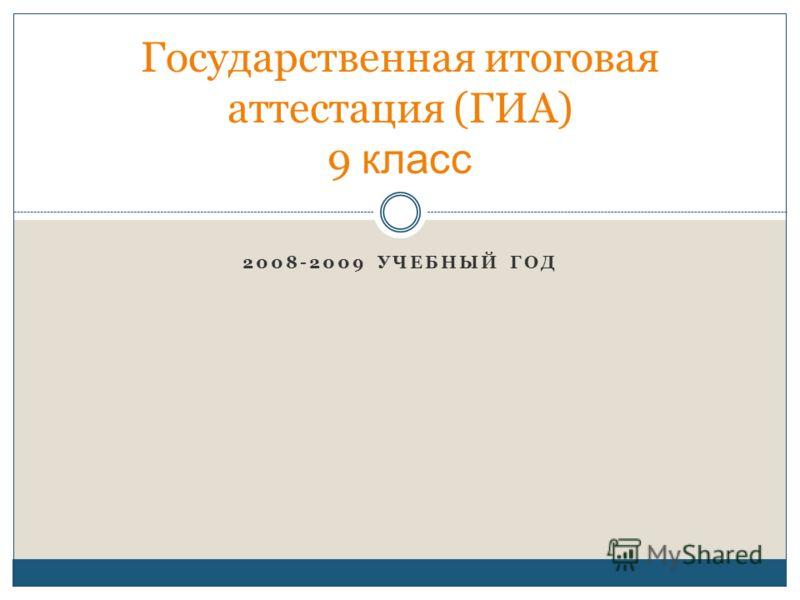2008-2009 УЧЕБНЫЙ ГОД Государственная итоговая аттестация (ГИА) 9 класс