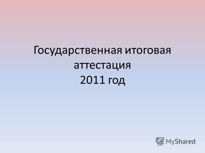 Государственная итоговая аттестация 2011 год
