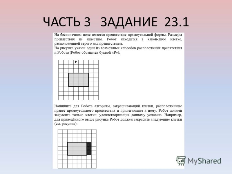 ЧАСТЬ 3 ЗАДАНИЕ 23.1