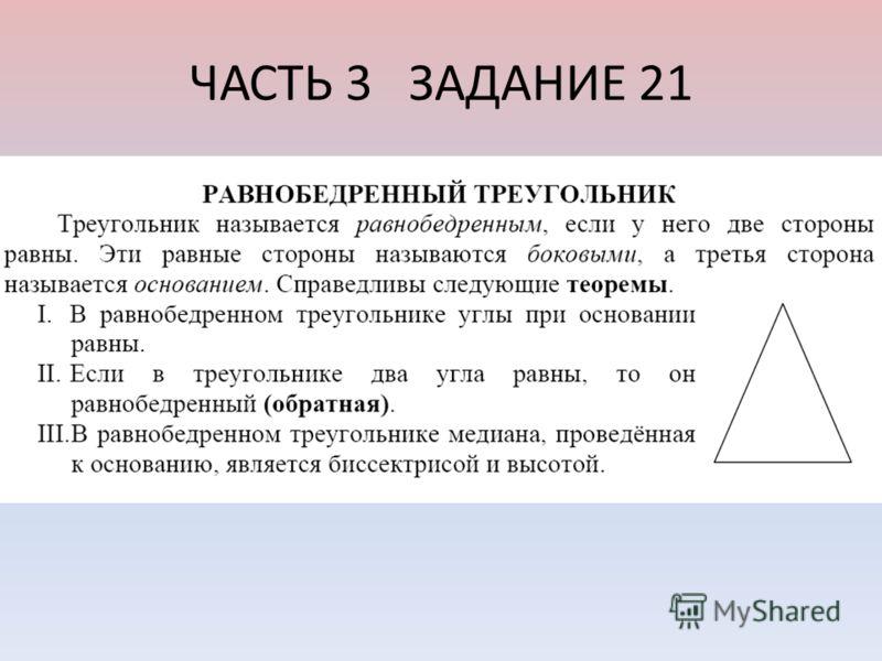 ЧАСТЬ 3 ЗАДАНИЕ 21