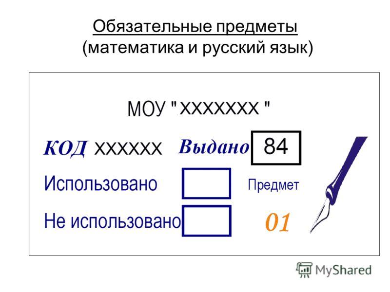 Обязательные предметы (математика и русский язык)