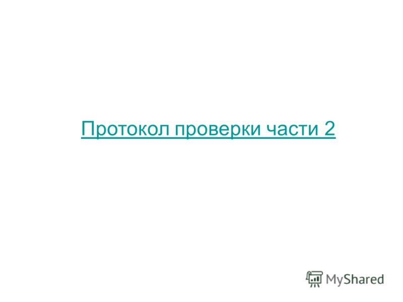 Протокол проверки части 2