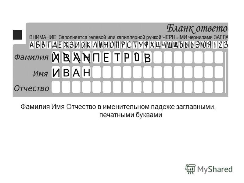 Фамилия Имя Отчество в именительном падеже заглавными, печатными буквами