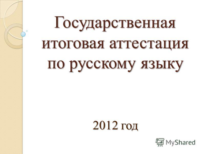 Государственная итоговая аттестация по русскому языку 2012 год