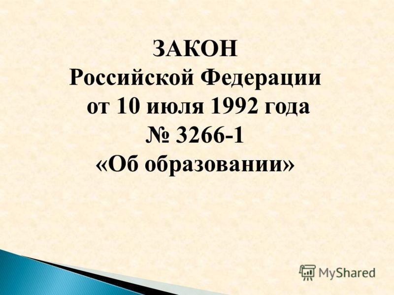 ЗАКОН Российской Федерации от 10 июля 1992 года 3266-1 «Об образовании»