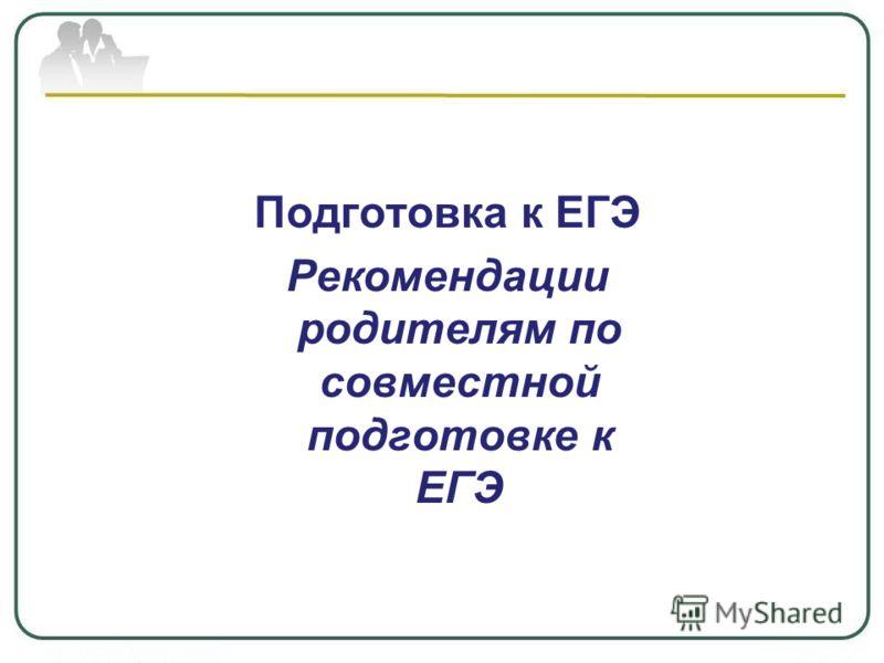 Подготовка к ЕГЭ Рекомендации родителям по совместной подготовке к ЕГЭ
