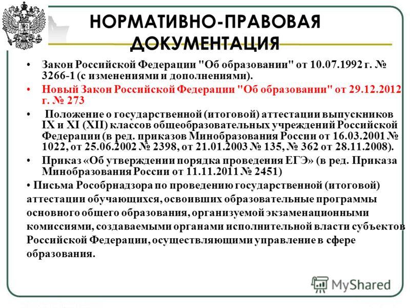 НОРМАТИВНО-ПРАВОВАЯ ДОКУМЕНТАЦИЯ Закон Российской Федерации