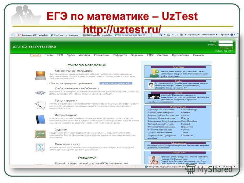 ЕГЭ по математике – UzTest http://uztest.ru/