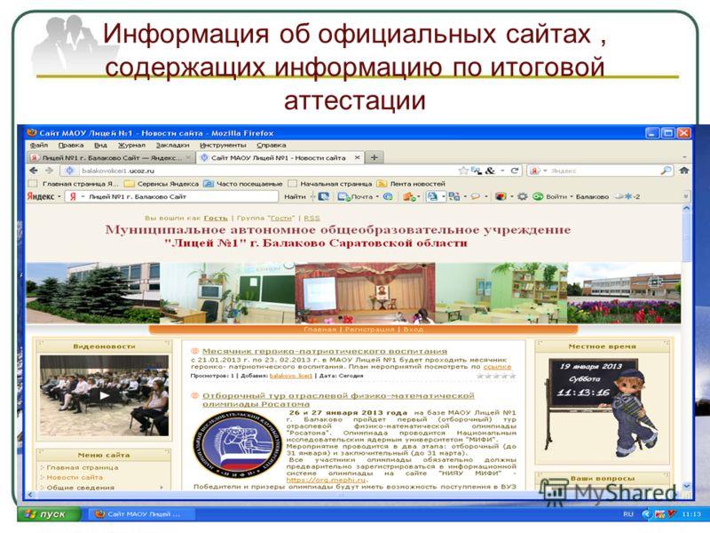 Информация об официальных сайтах, содержащих информацию по итоговой аттестации