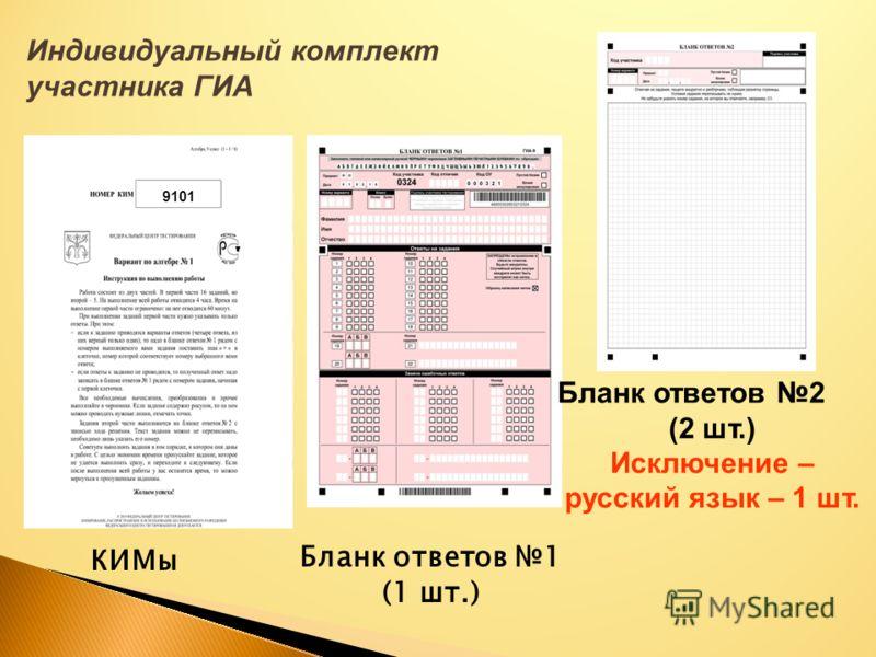 Индивидуальный комплект участника ГИА КИМы Бланк ответов 1 (1 шт.) Бланк ответов 2 (2 шт.) Исключение – русский язык – 1 шт. 9101