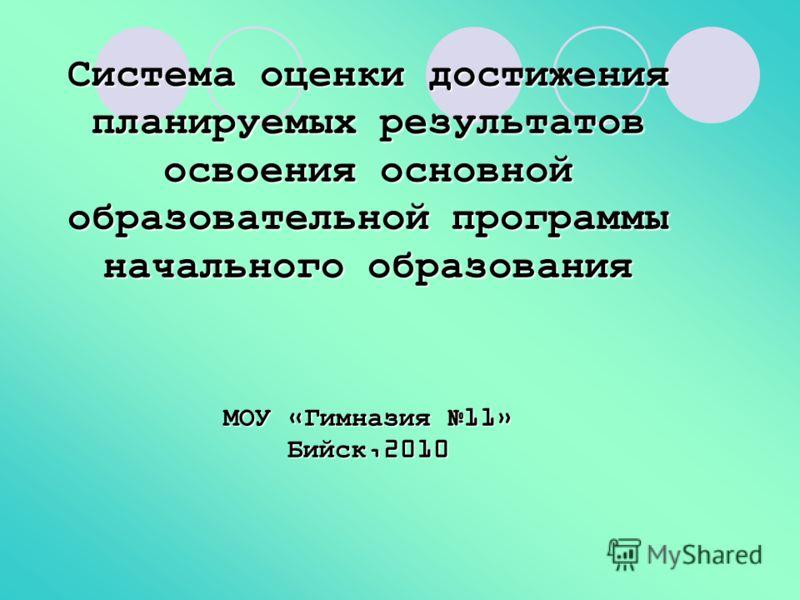 Система оценки достижения планируемых результатов освоения основной образовательной программы начального образования МОУ «Гимназия 11» Бийск,2010