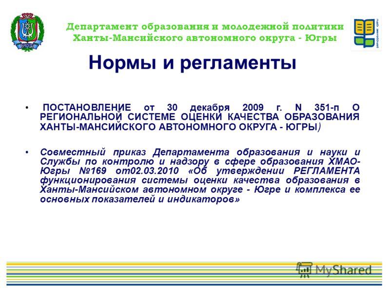 Департамент образования и молодежной политики Ханты-Мансийского автономного округа - Югры Нормы и регламенты ПОСТАНОВЛЕНИЕ от 30 декабря 2009 г. N 351-п О РЕГИОНАЛЬНОЙ СИСТЕМЕ ОЦЕНКИ КАЧЕСТВА ОБРАЗОВАНИЯ ХАНТЫ-МАНСИЙСКОГО АВТОНОМНОГО ОКРУГА - ЮГРЫ )