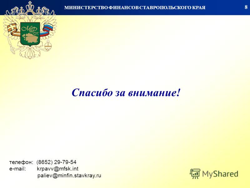 Спасибо за внимание! МИНИСТЕРСТВО ФИНАНСОВ СТАВРОПОЛЬСКОГО КРАЯ телефон: (8652) 29-79-54 e-mail: krpavv@mfsk.int paliev@minfin.stavkray.ru 8
