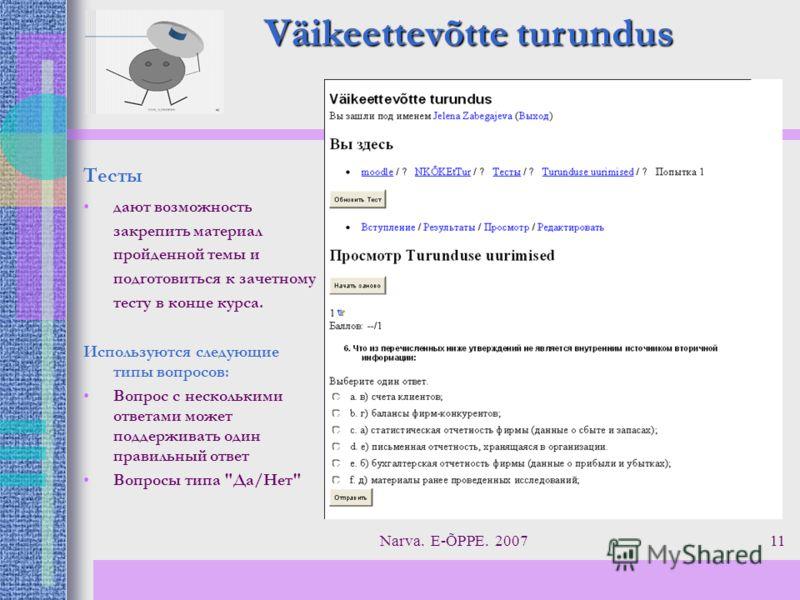 Narva. E-ÕPPE. 200711 Väikeettevõtte turundus Тесты дают возможность закрепить материал пройденной темы и подготовиться к зачетному тесту в конце курса. Используются следующие типы вопросов: Вопрос с несколькими ответами может поддерживать один прави