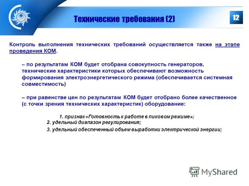12 Технические требования (2) Контроль выполнения технических требований осуществляется также на этапе проведения КОМ. – по результатам КОМ будет отобрана совокупность генераторов, технические характеристики которых обеспечивают возможность формирова