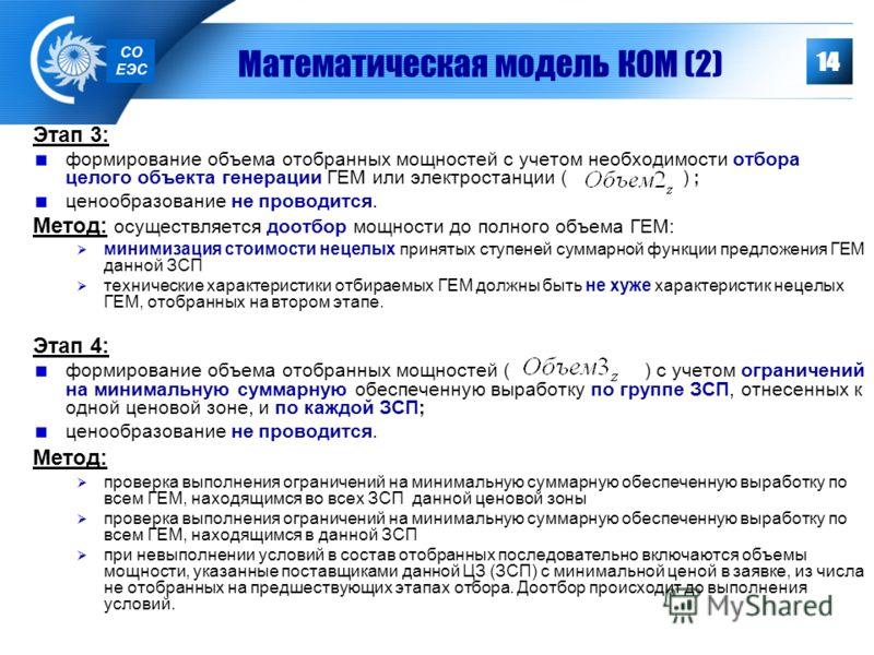14 Этап 3: формирование объема отобранных мощностей с учетом необходимости отбора целого объекта генерации ГЕМ или электростанции ( ) ; ценообразование не проводится. Метод: осуществляется доотбор мощности до полного объема ГЕМ: минимизация стоимости