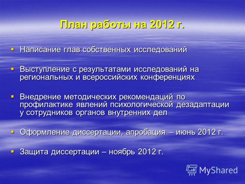 План работы на 2012 г. Написание глав собственных исследований Написание глав собственных исследований Выступление с результатами исследований на региональных и всероссийских конференциях Выступление с результатами исследований на региональных и всер