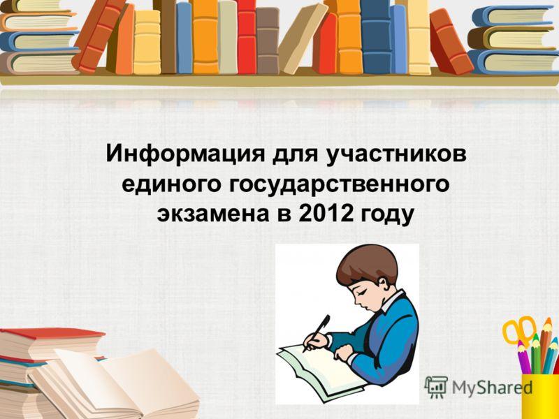 Информация для участников единого государственного экзамена в 2012 году
