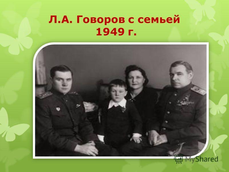 Л.А. Говоров с семьей 1949 г.
