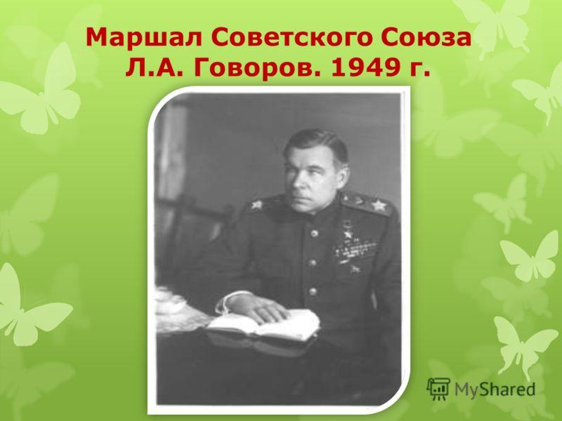 Маршал Советского Союза Л.А. Говоров. 1949 г.