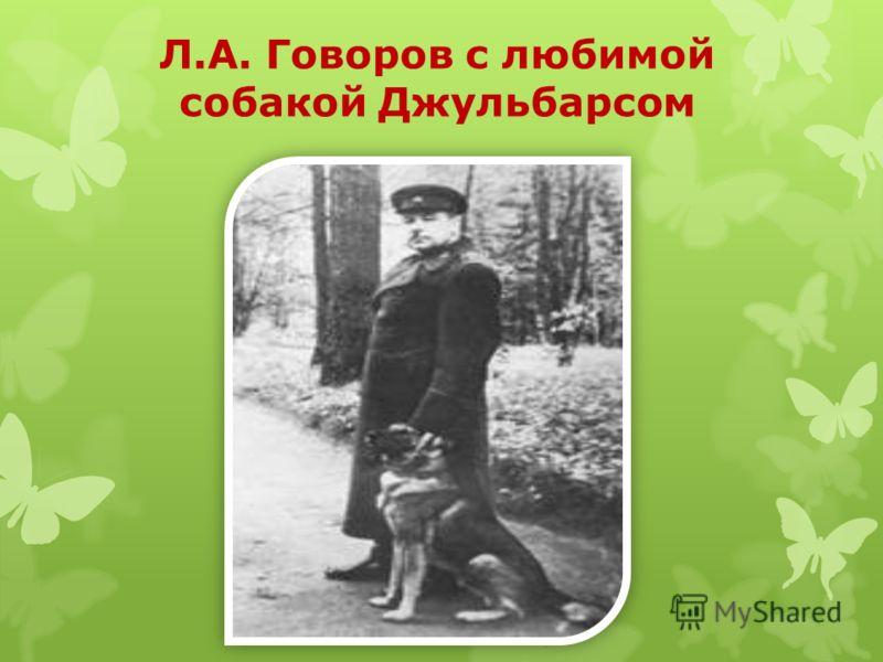 Л.А. Говоров с любимой собакой Джульбарсом