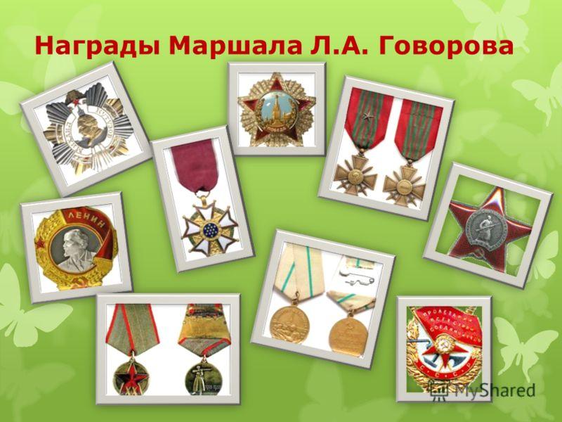 Награды Маршала Л.А. Говорова