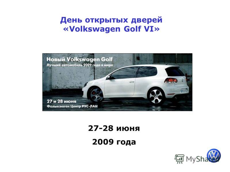 День открытых дверей «Volkswagen Golf VI» 27-28 июня 2009 года