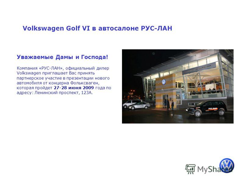 Уважаемые Дамы и Господа! Компания «РУС-ЛАН», официальный дилер Volkswagen приглашает Вас принять партнерское участие в презентации нового автомобиля от концерна Фольксваген, которая пройдет 27-28 июня 2009 года по адресу: Ленинский проспект, 123А. V