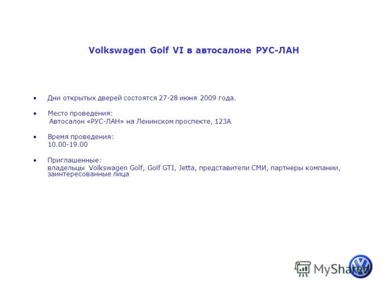 Дни открытых дверей состоятся 27-28 июня 2009 года. Место проведения: Автосалон «РУС-ЛАН» на Ленинском проспекте, 123А Время проведения: 10.00-19.00 Приглашенные: владельцы Volkswagen Golf, Golf GTI, Jetta, представители СМИ, партнеры компании, заинт