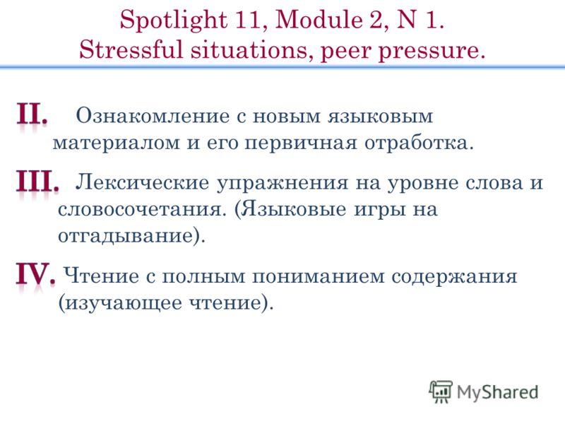 Ознакомление с новым языковым материалом и его первичная отработка. Лексические упражнения на уровне слова и словосочетания. (Языковые игры на отгадывание). Чтение с полным пониманием содержания (изучающее чтение). Spotlight 11, Module 2, N 1. Stress