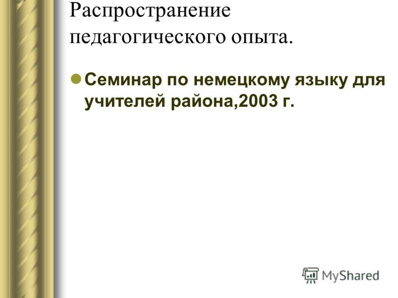 Распространение педагогического опыта. Семинар по немецкому языку для учителей района,2003 г.