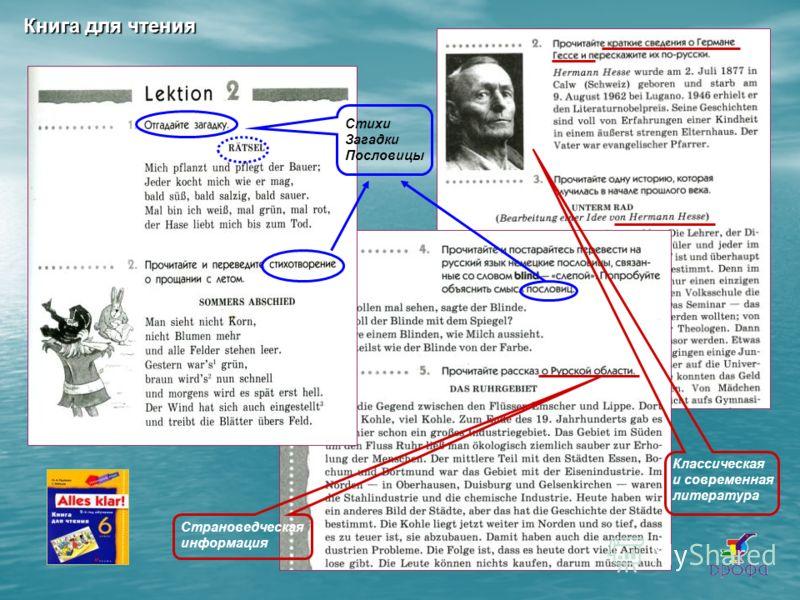 Книга для чтения Страноведческая информация Стихи Загадки Пословицы Классическая и современная литература