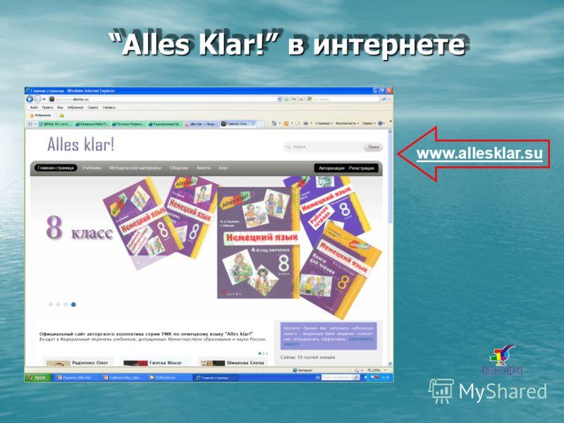 Alles Klar! в интернете Alles Klar! в интернете www.allesklar.su