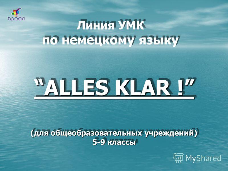 Линия УМК по немецкому языку ALLES KLAR ! (для общеобразовательных учреждений) 5-9 классы ALLES KLAR ! (для общеобразовательных учреждений) 5-9 классы