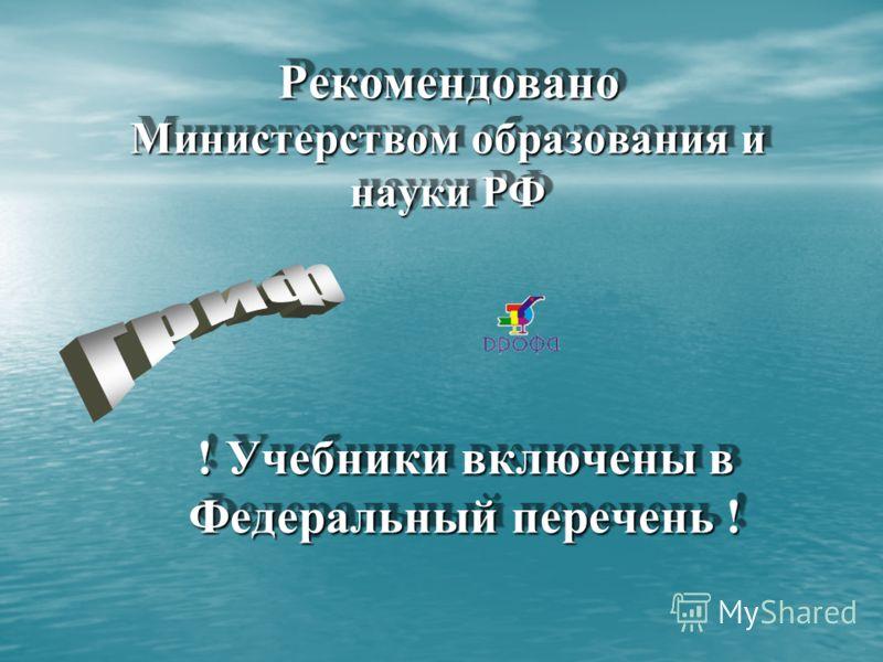 Рекомендовано Министерством образования и науки РФ ! Учебники включены в Федеральный перечень !