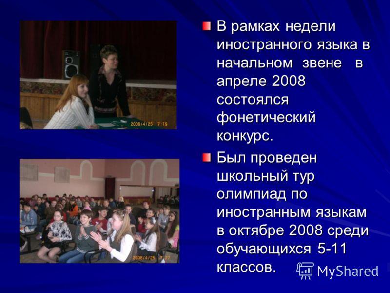 В рамках недели иностранного языка в начальном звене в апреле 2008 состоялся фонетический конкурс. Был проведен школьный тур олимпиад по иностранным языкам в октябре 2008 среди обучающихся 5-11 классов.