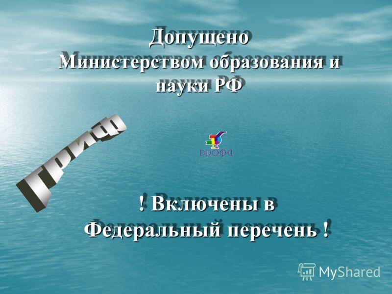 Допущено Министерством образования и науки РФ ! Включены в Федеральный перечень !