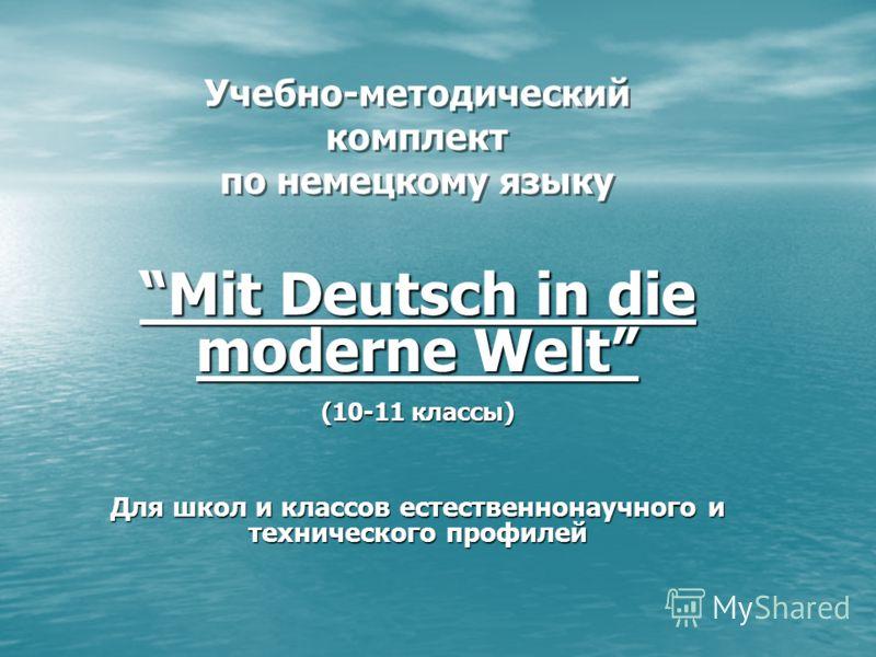 Учебно-методический комплект по немецкому языку Mit Deutsch in die moderne Welt (10-11 классы) Для школ и классов естественнонаучного и технического профилей