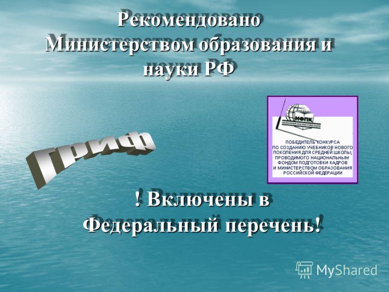Рекомендовано Министерством образования и науки РФ ! Включены в Федеральный перечень!
