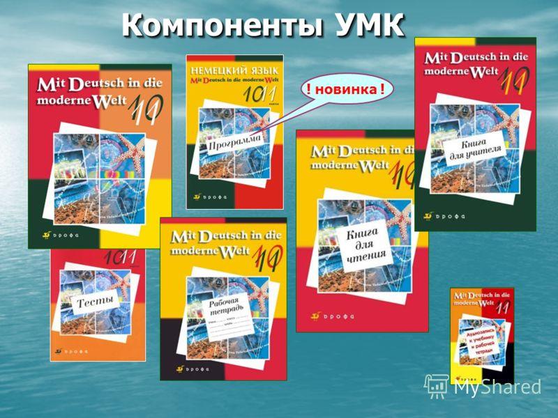 Компоненты УМК ! новинка !