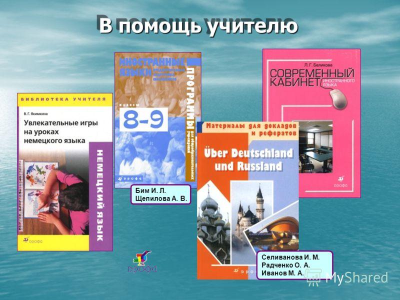 В помощь учителю Селиванова И. М. Радченко О. А. Иванов М. А. Бим И. Л. Щепилова А. В.