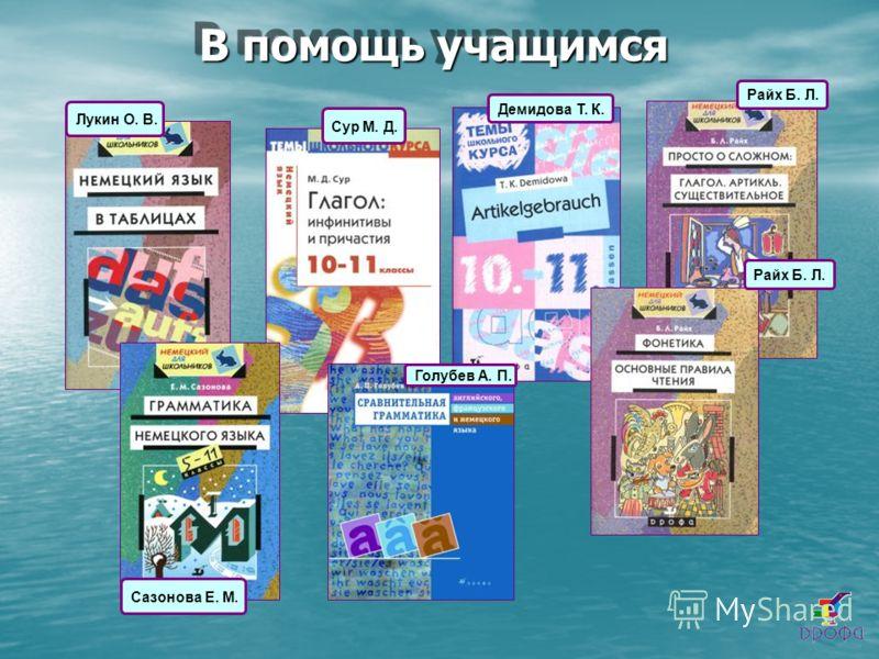 В помощь учащимся Сазонова Е. М. Лукин О. В. Демидова Т. К. Сур М. Д. Райх Б. Л. Голубев А. П.