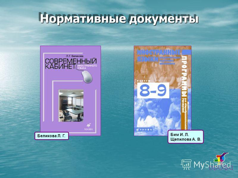 Нормативные документы Беликова Л. Г. Бим И. Л. Щепилова А. В.