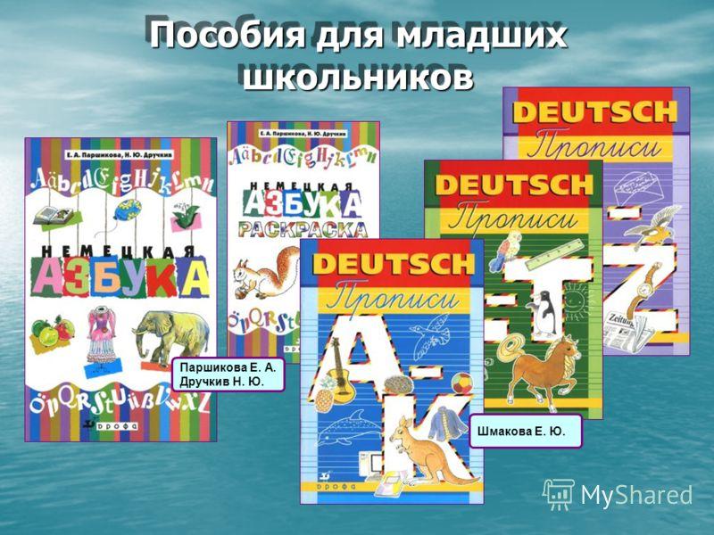 Пособия для младших школьников Паршикова Е. А. Дручкив Н. Ю. Шмакова Е. Ю.